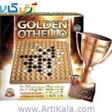اتللو 12 در 12 طلایی