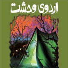 کتاب اردوی وحشت ( مجموعه ترس و لرز)