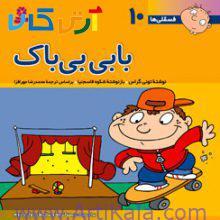 کتاب جیبی بابی بی باک ( جلد دهم مجموعه فسقلی ها)