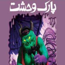 کتاب پارك وحشت ( مجموعه ترس و لرز)