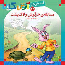 مسابقه خرگوش و لاک پشت ( مجموعه قصه های شیرین جهان)