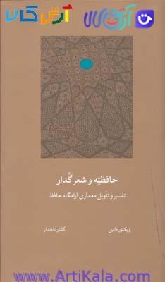 کتاب معماري آرامگاه حافظ