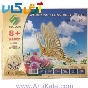 تصویر پازل سه بعدی چوبی جامدادی طرح پروانه کوچک