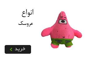 خرید اسباب بازی عروسک
