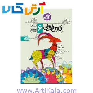 کتاب کمک درسی دروس طلایی ششم دبستان