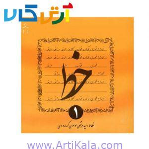 تصویر کتاب آموزش خوشنویسی اثر موسوی گرمارودی