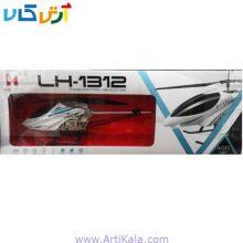 تصویر هلیکوپتر کنترلی بزرگ LH-1312