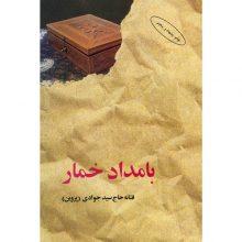بامداد خمار اثر فتانه حاج سید جوادی