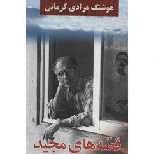 رمان قصه های مجید