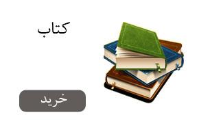 تصویر خرید کتاب