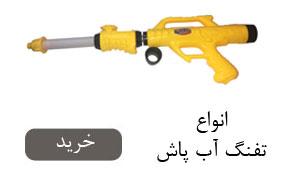 تصویر صفحه اصلی فروشگاه اینترنتی آرتی کالا خرید آب پاش