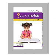 کتاب چگونه به کودک خود خواندن بیاموزیم ؟