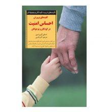 کتابکلید های پرورش احساس امنیت در کودکان و نوجوانان