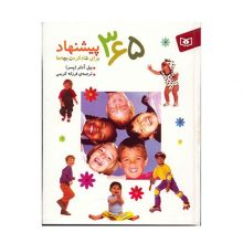 کتاب 365 پیشنهاد برای شادکردن بچه