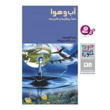 کتاب آب و هوا منشا ، ویژگی ها و کاربردها