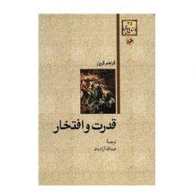 کتاب قدرت و افتخار