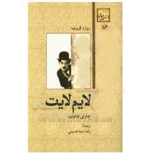 کتاب لایم لایت چارلی چاپلین