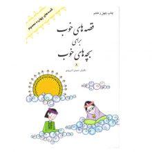 کتاب قصه های خوب برای بچه های خوب (8)