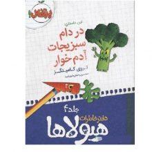 کتاب دفتر خاطرات هیولاها جلد4 ( در دام سبزیجات آدم خوار)