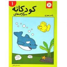 کتاب سرگرمی های کودکانه 1انتشارات آوای باران