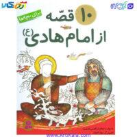 تصویر کتاب 10 قصه از امام هادی(ع)