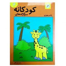 کتاب سرگرمی های کودکانه 4 انتشارات آوای باران