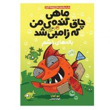 کتاب ماهی چاق و گنده من که زامبی شد ۳ ( باله های خشم)