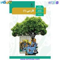 تصویر کتاب فارسی (1) پایه دهم