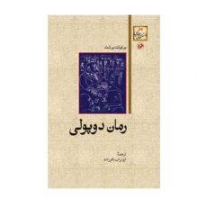 کتاب رمان دوپولی اثر برتولت برشت