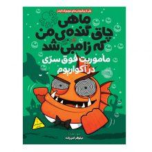 کتاب ماهی چاق و گنده من که زامبی شد ۵ ( ماموریت فوق سری در آکواریوم )