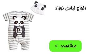 تصویر خرید لباس کودک آرتی کالا