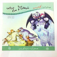 کتاب  شیطان دریا و مرغ دریایی ( قصه های شیرین از کلیله و دمنه)