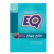 کتاب EQ جامع چهارم