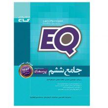 کتاب EQ جامع ششم