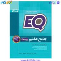 تصویر کتاب EQ جامع هفتم
