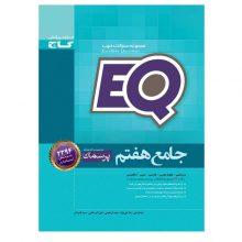 کتاب EQ جامع هفتم