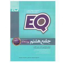 کتاب EQ جامع هشتم