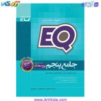 تصویر کتاب EQ جامع پنجم