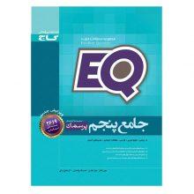 کتاب جامع پنجم EQ