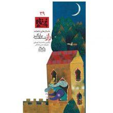 کتاب داستان های شاهنامه 39 ( سرزمین گوهران )دو زبانه