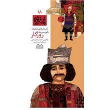 کتاب داستان های شاهنامه ۱۸ ( خوب و بد روزگار ) دو زبانه