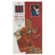 کتاب داستان های شاهنامه 31 ( مادران رستم )دو زبانه