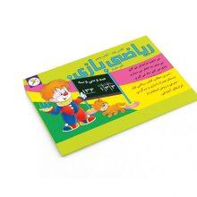 ریاضی بازی کلاس اول- کتاب پنجم