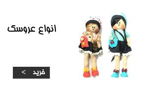 تصویر خرید انواع عروسک