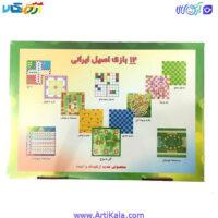 تصویر 12 بازی اصیل ایرانی