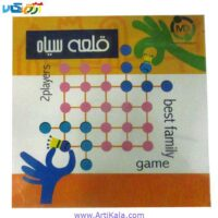 تصویر بازی فکری قلعه سیاه بازی دو نفره است که هدف بازی تسخیر حریف برای نیروهای خودی ( انتقال مهره ها از موقعیت A به موقعیت B و بالعکس می باشد ).