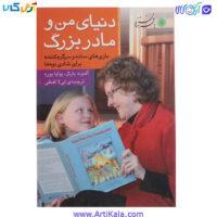 تصویر کتاب دنیای من و مادر بزرگ ( بازی های سرگرم کننده برای شادی نوه ها )