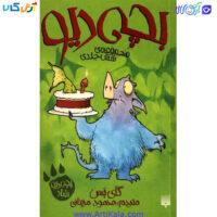 کتاب کتاب مجموعه ی شش جلدی بچه دیو