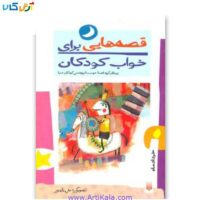 تصویر کتاب قصه هایی برای خواب کودکان خرداد