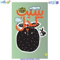 تصویر کتاب سیب کچل